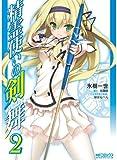 精霊使いの剣舞 2 (アライブコミックス)