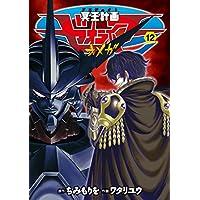 冥王計画ゼオライマーΩ(12)【特典ペーパー付き】 (RYU COMICS)
