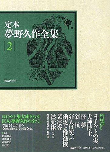 定本 夢野久作全集 第2巻