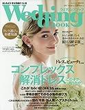 ウエディングブック No.60 (生活シリーズ)
