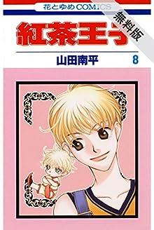 紅茶王子【期間限定無料版】 8 (花とゆめコミックス)