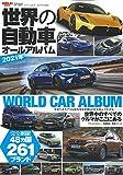 世界の自動車オールアルバム 2021年 (サンエイムック)
