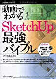 動画でわかる SketchUp 最強バイブル (エクスナレッジムック)