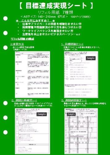 目標達成実現シート (A5サイズリフィル 6穴済み)...