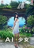 AI*少女【予約特典:セクシー兵士セット(DLカード) 付き ※同梱