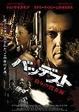 バッデスト 偽りの捜査線 [DVD]