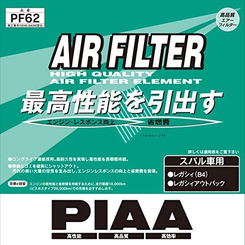 PIAA エアーフィルター 1個入 [スバル車用] レガシー_他 PF62