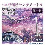 小説 秒速5センチメートル 分冊版 第一話「桜花抄」