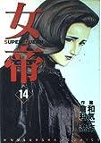 女帝 14 (芳文社コミックス)