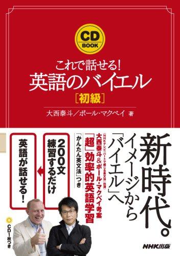 CD BOOK これで話せる!  英語のバイエル 初級 (CDブック)の詳細を見る