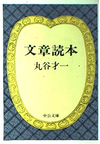 文章読本 (中公文庫 A 103-2)