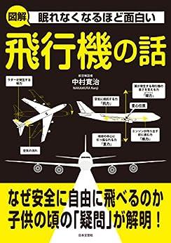 [中村寛治]の眠れなくなるほど面白い 図解 飛行機の話