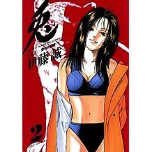 兎 -野性の闘牌- (2) (近代麻雀コミックス)