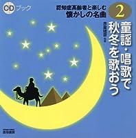 CDブック認知症高齢者と楽しむ懐かしの名曲2 童謡・唱歌で秋冬を歌おう