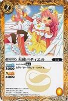 バトルスピリッツ/SD15-001/天使パティエル/属性開眼デッキ【トパーズ】