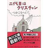 二代目はクリスチャン (角川文庫 (6034))