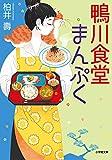 鴨川食堂まんぷく (小学館文庫) 画像