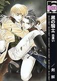 黒の騎士出逢い (新装版) (ビーボーイコミックス)