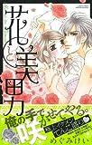 花と美男 (ミッシィコミックスYLC Collection)