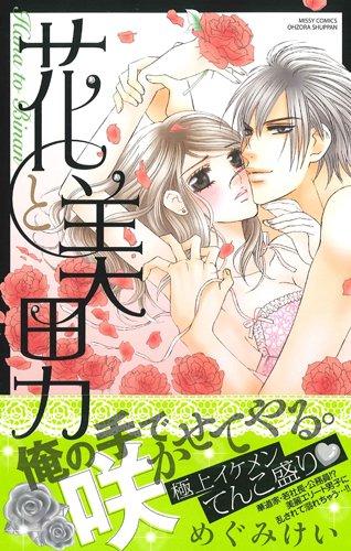 花と美男 (ミッシィコミックスYLC Collection)の詳細を見る