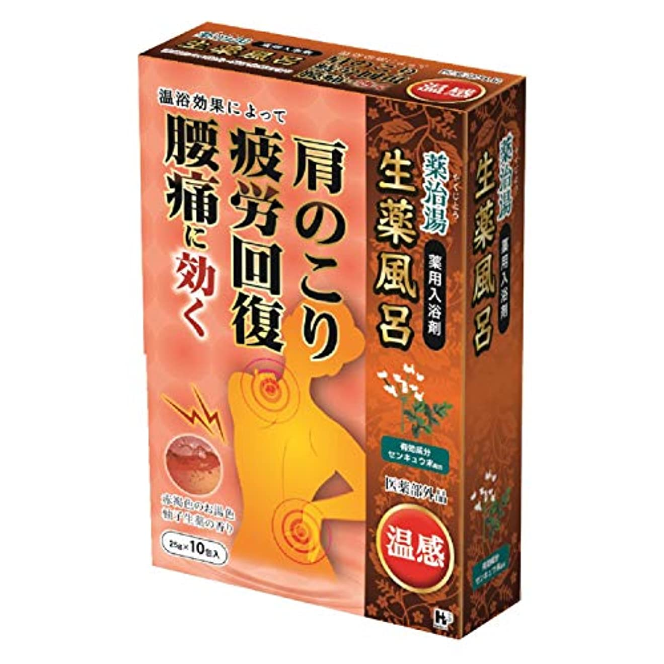 含める軸整理する薬治湯 温感 柚子生薬の香り 10包