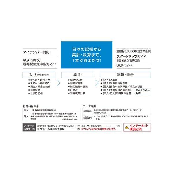 【旧商品】弥生会計 18 スタンダード | 消...の紹介画像6