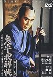 鬼平犯科帳 第4シリーズ《第9・10話収録》 [DVD]