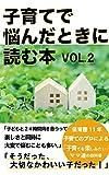 子育てで悩んだときに読む本 VOL.2