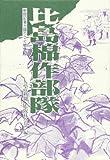 比島棉作部隊 (新聞記者が語りつぐ戦争 (3))