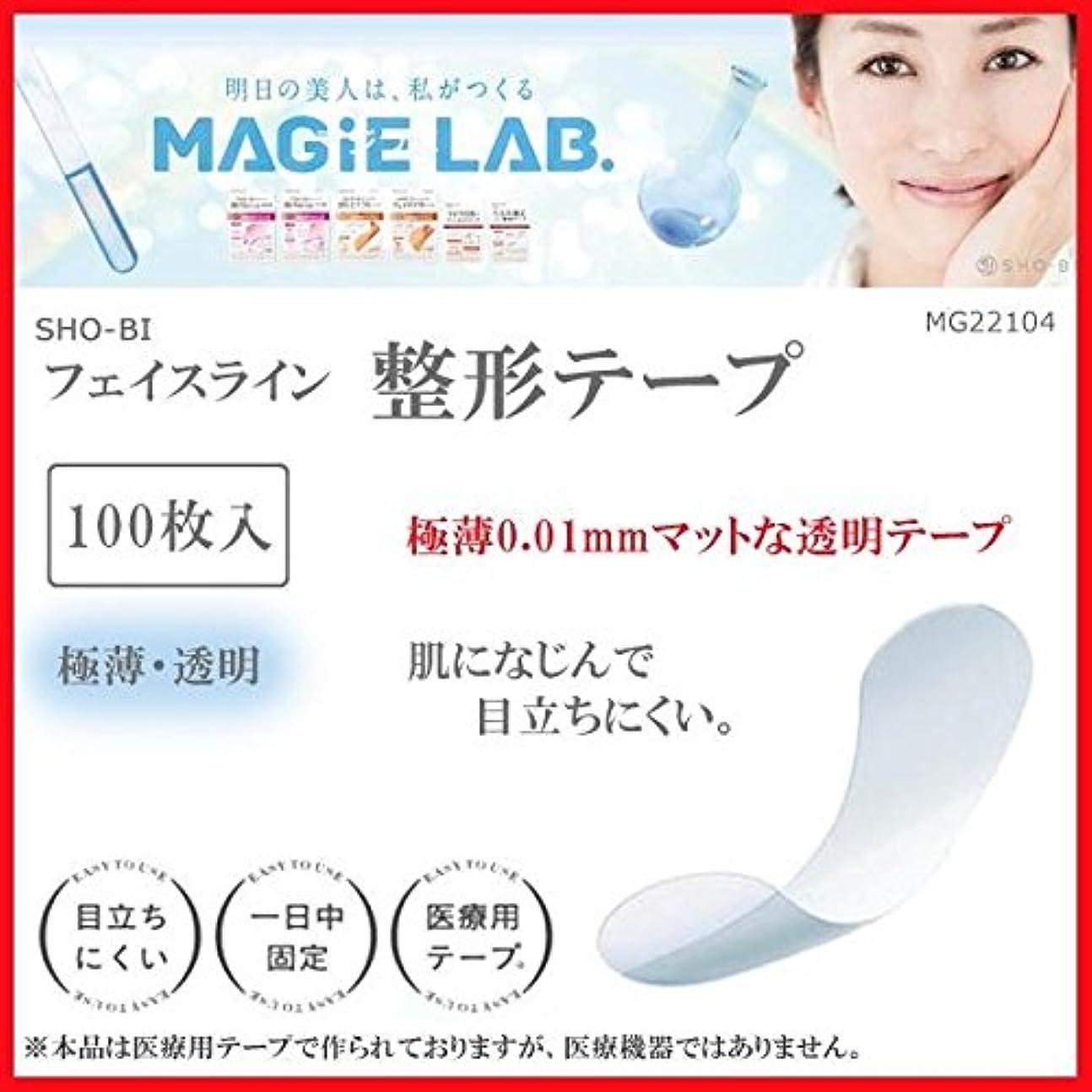無限大義務づける藤色SHO-BI MAGiE LAB.(マジラボ) フェイスライン整形テープ 100枚入 MG22104