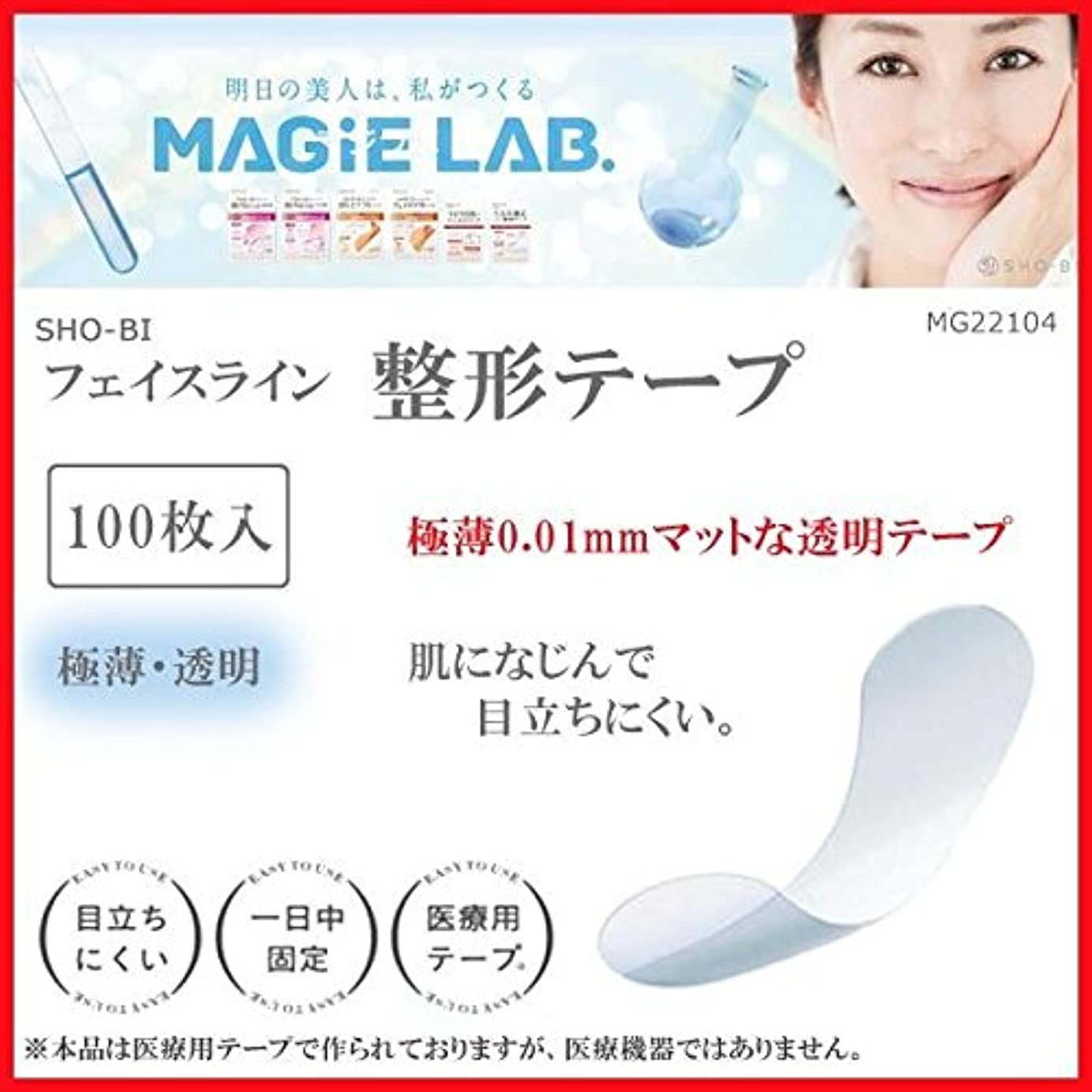 ニッケル重々しい効果的にSHO-BI MAGiE LAB.(マジラボ) フェイスライン整形テープ 100枚入 MG22104