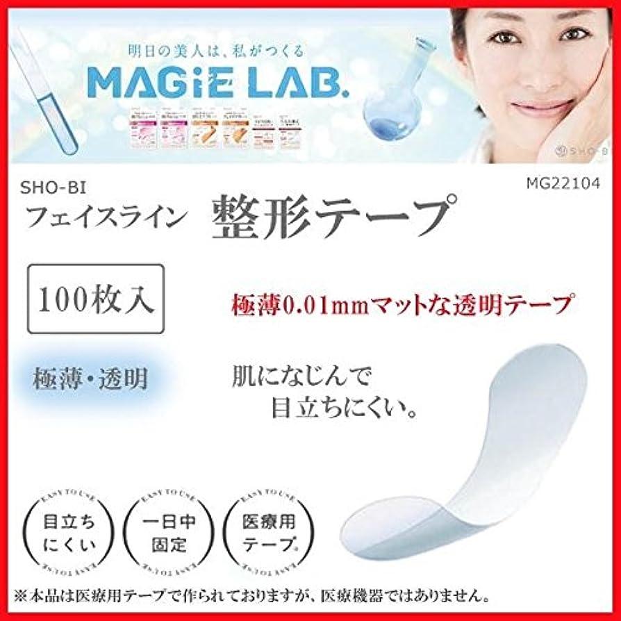 改善塊仲間、同僚SHO-BI MAGiE LAB.(マジラボ) フェイスライン整形テープ 100枚入 MG22104