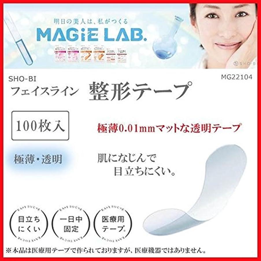 毎回肉腫保護SHO-BI MAGiE LAB.(マジラボ) フェイスライン整形テープ 100枚入 MG22104