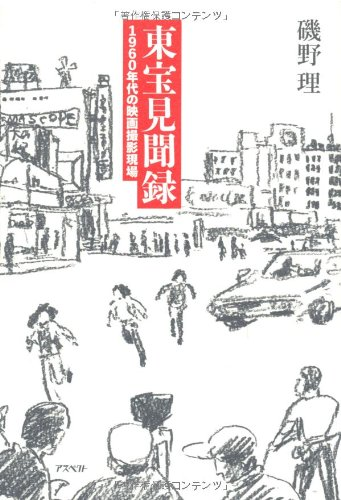 東宝見聞録—1960年代の映画撮影現場
