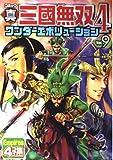 コミック 真・三國無双4 ワンダーエボリューション Vol.9