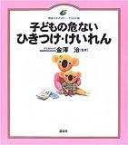 子どもの危ないひきつけ・けいれん (健康ライブラリーイラスト版)  金澤 治 (講談社)
