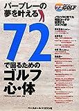 72で回るためのゴルフ心・体 (72ヴィジョンGOLFシリーズ)