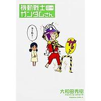 機動戦士ガンダムさん (12) (カドカワコミックス・エース)
