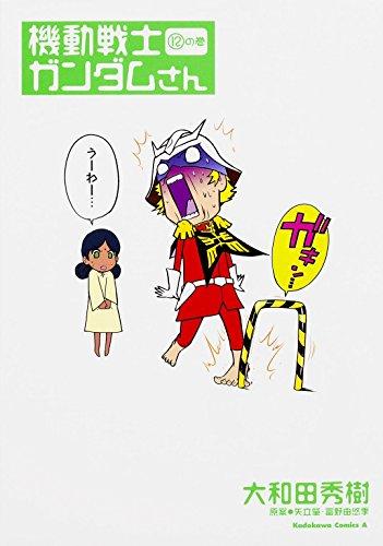 機動戦士ガンダムさん (12) (カドカワコミックス・エース)の詳細を見る