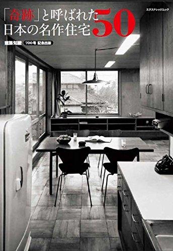 「奇跡」と呼ばれた日本の名作住宅50 (エクスナレッジムック)の詳細を見る