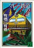 マレー鉄道の謎 〈国名シリーズ〉 (講談社文庫)