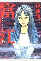 伊藤潤二傑作集(1) 富江(上) (朝日コミックス) Kindle版