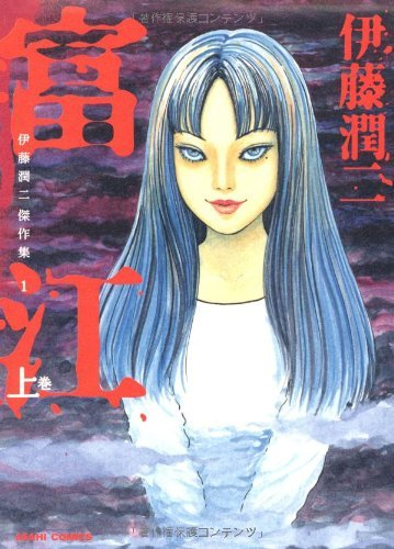 漫画『伊藤潤二傑作集』の感想・無料試し読み
