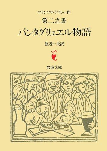 パンタグリュエル物語 第2之書 (岩波文庫 赤 502-2)の詳細を見る