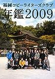 福岡コピーライターズクラブ年鑑 2009