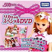 リカちゃん 楽しい画像がいっぱい スペシャル DVD
