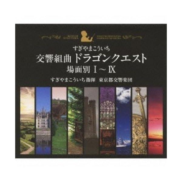 交響組曲「ドラゴンクエスト」場面別I~IX(東京...の商品画像