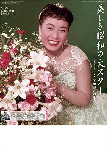 新日本カレンダー 2018年 美しき昭和の大スター 写真家 早田雄二の世界 カレンダー 壁かけ 8126