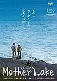 マザーレイク [DVD]