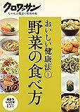 おいしい健康法 1 野菜の食べ方 (クロワッサンちゃんと役立つ実用の本)